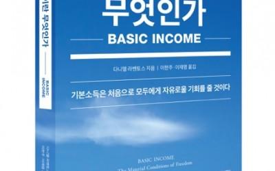 """Prefacio a la edición coreana de """"Renta Básica. Las condiciones materiales de la libertad"""""""